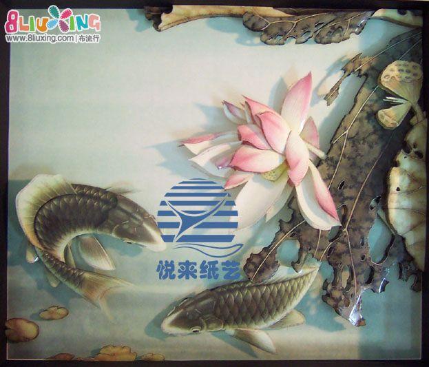 立体纸雕《鲤鱼戏莲图》