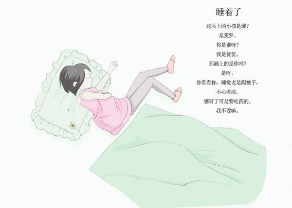 《睡觉》,附绘画过程
