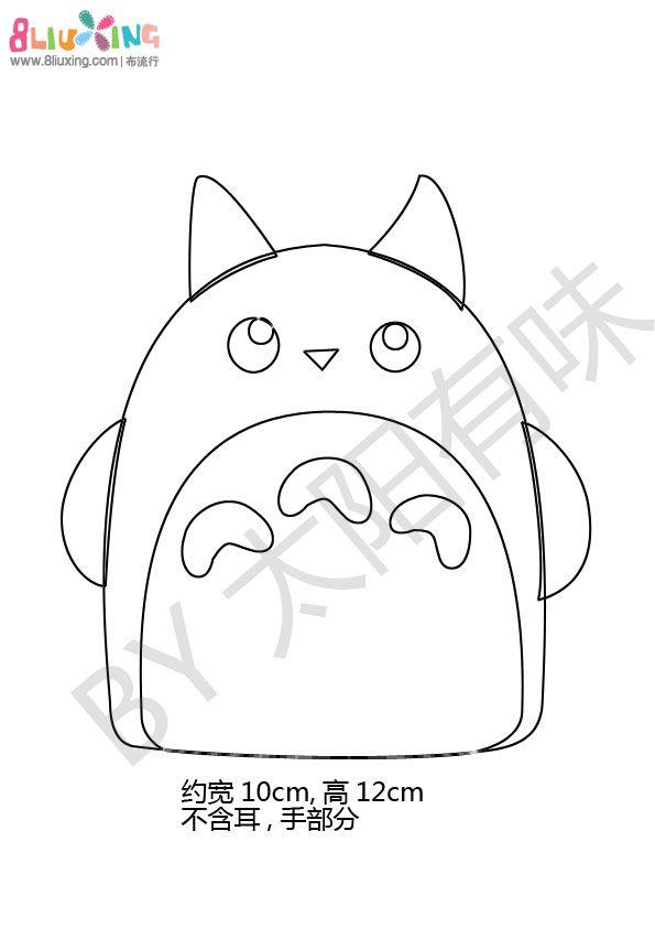 可爱萌物@龙猫钥匙包图纸纸型