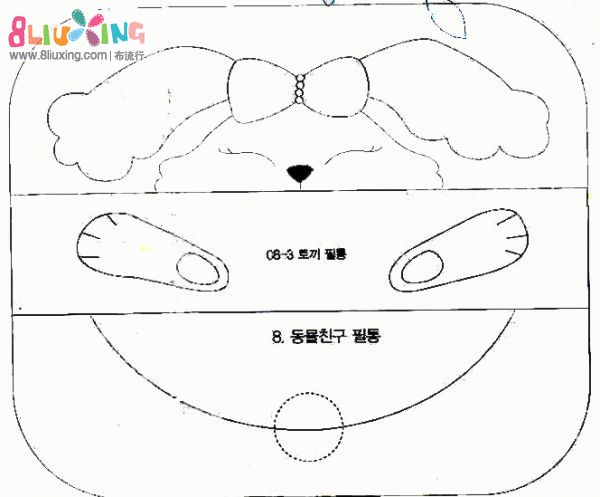 【summer】毛绒兔子笔袋(将山寨进行到底)附图纸