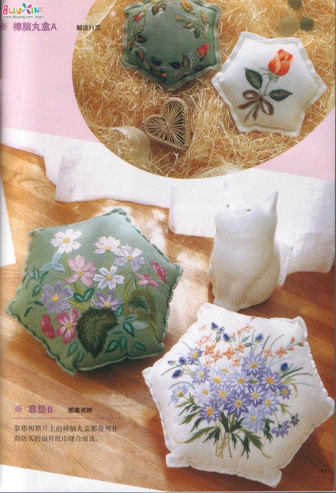 日本刺绣书 刺绣杂货