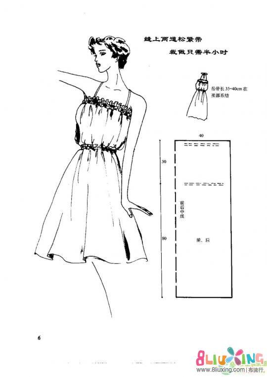 连衣裙服装设计图稿展示