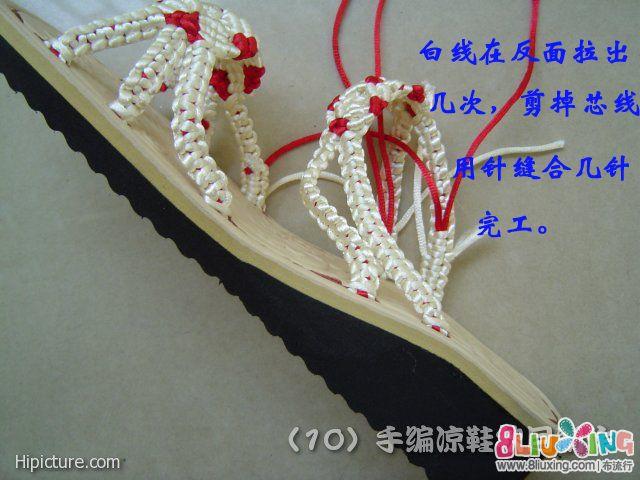 手编凉鞋教程