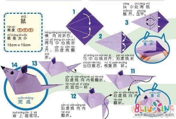 老鼠的手工折纸教程