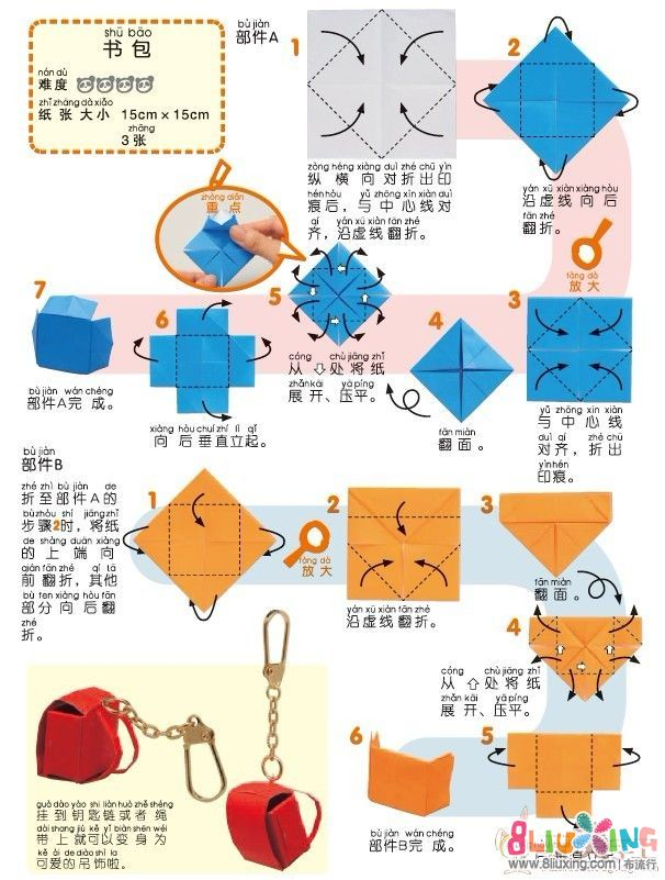 折纸小书包 - 手工布艺教程