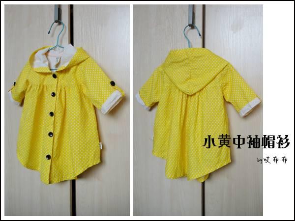 小黄中袖帽衫 附制作过程 剪裁图 BB秀