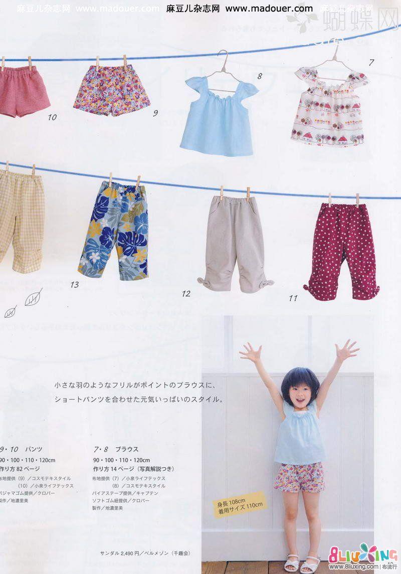儿童夏季服装杂志(大量裁剪图)