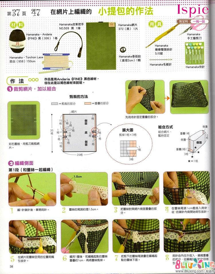 【钩针】包包图解-在网片上编织的小提包及制作方法