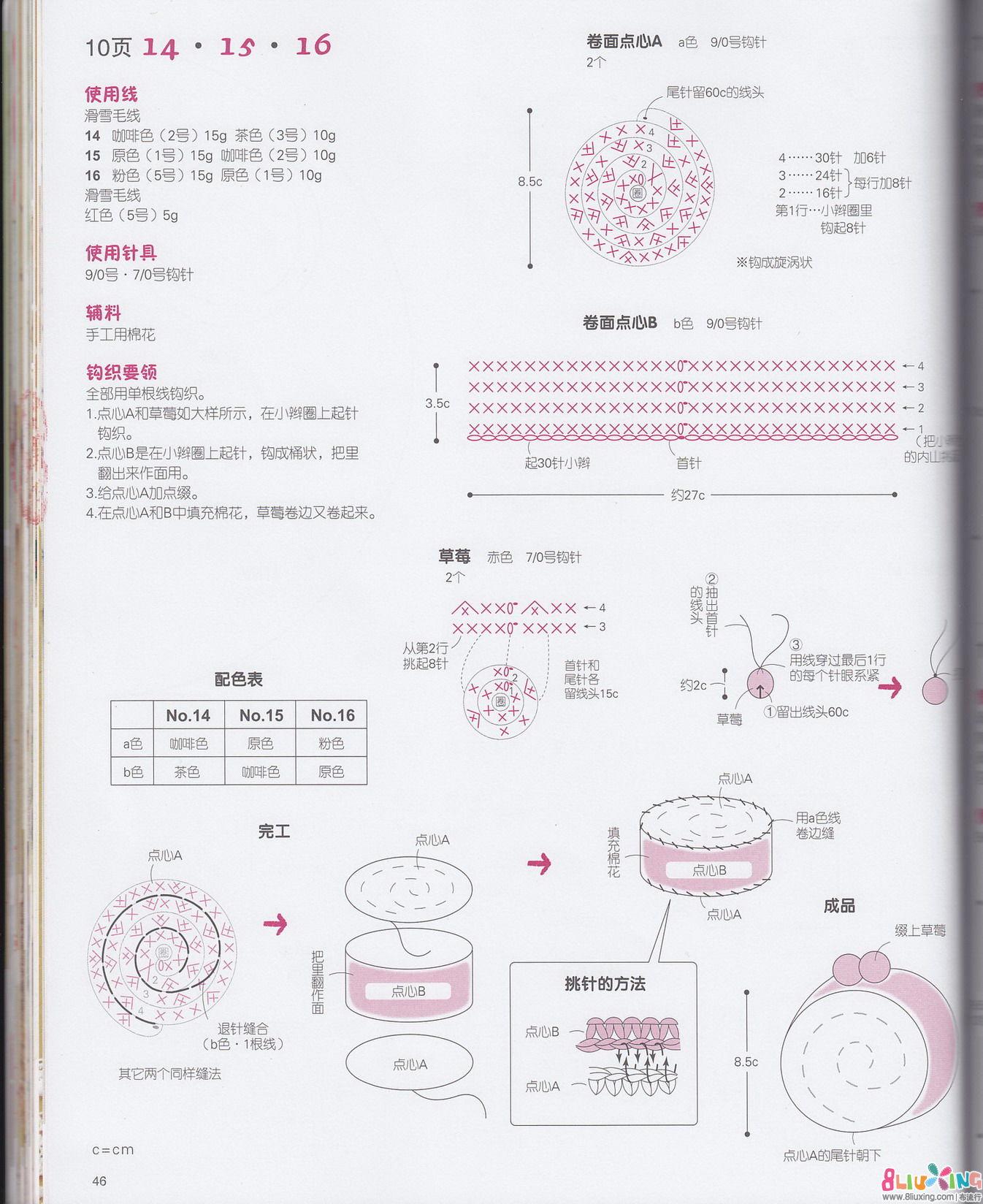 【图纸】可爱钩针流行-蛋糕下载专区-布图解数针双色图纸凤尾拖鞋图片