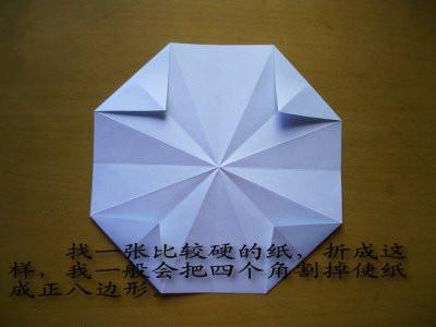 立体雨伞的折法图解