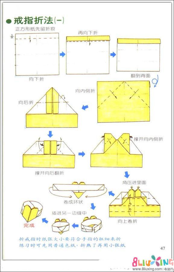 折纸心形盒子折法折纸心形折纸心形大全 图解折