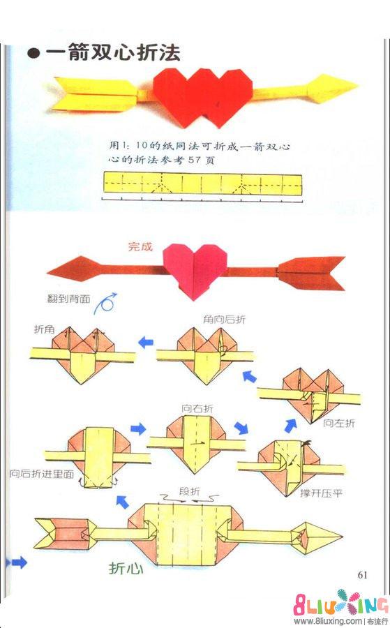 双心形折纸大全 一箭双心心形折纸方法