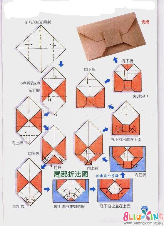 长方形纸折信封图解 纸手枪的折法图解 长方形信纸折法图解 星星纸折