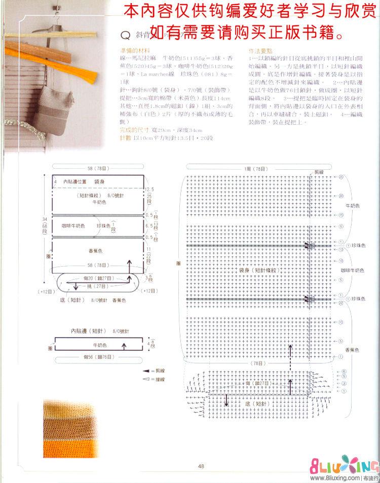 图纸图解-三色挎包长方形小斜水暖-图标下载大全条纹图纸包包图片