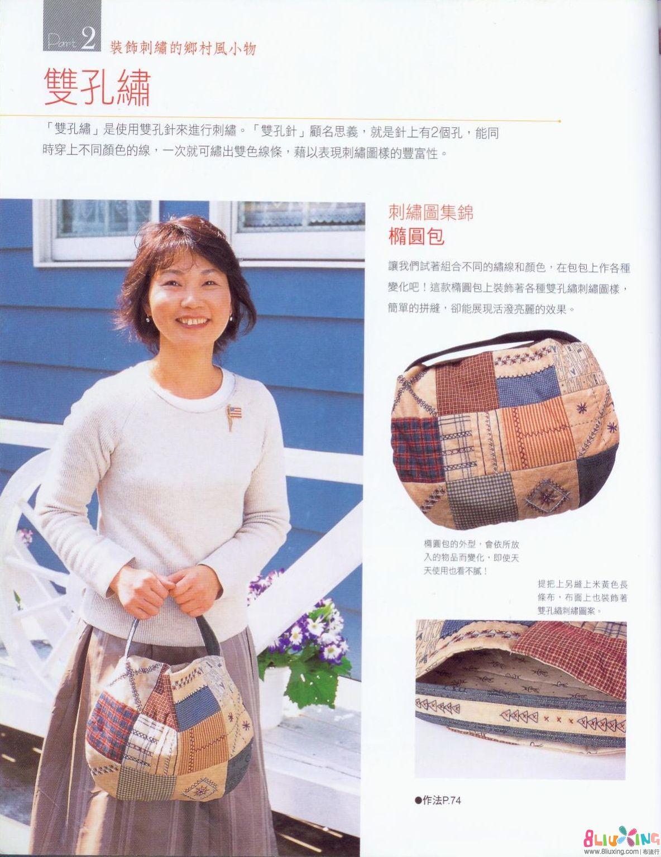 拼布包 椭圆形状手提包 图纸下载专区 布流行