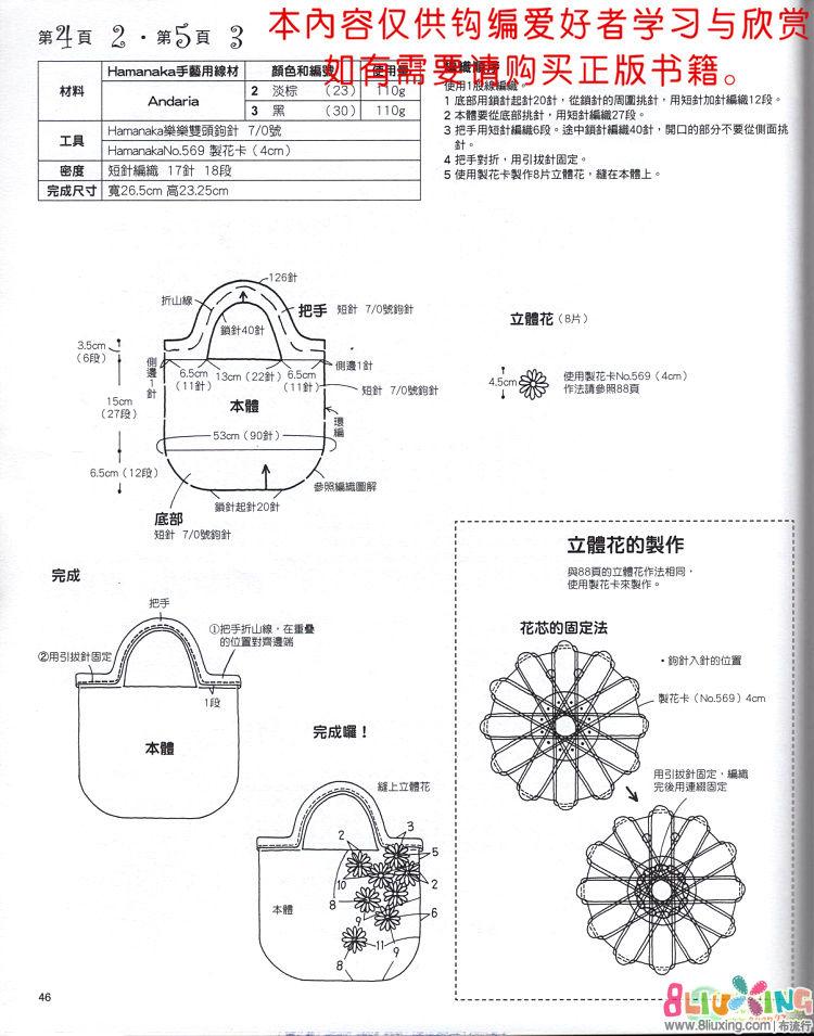 【茶盘】小雏图纸朵为饰片的手提包钩针v茶盘菊花图片