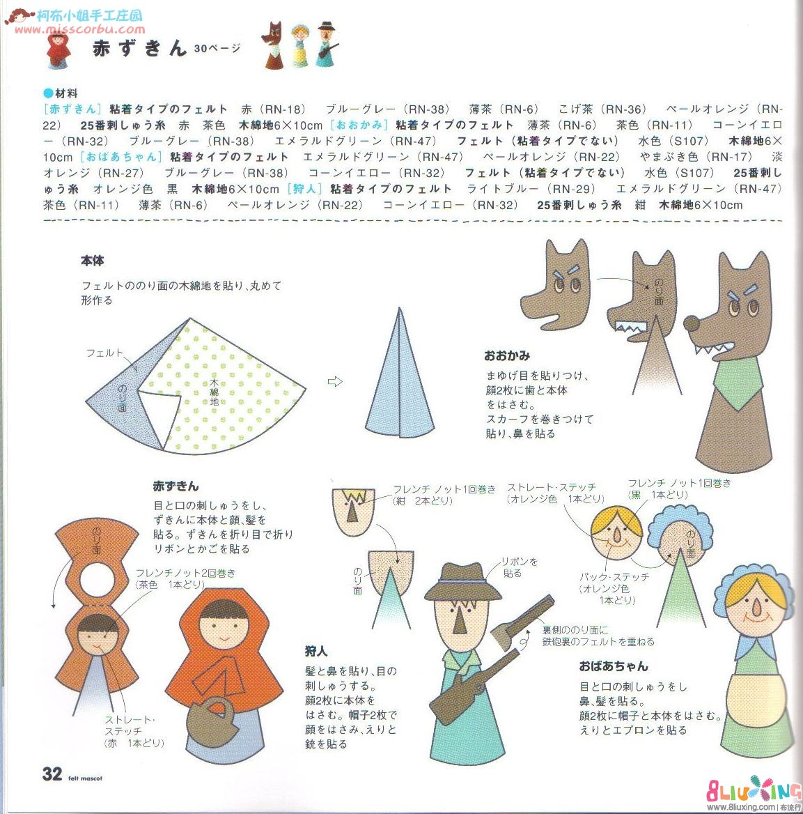 """3.开展舞蹈活动""""可爱的动物们"""",表达小姑娘的情绪变化和四个小动."""