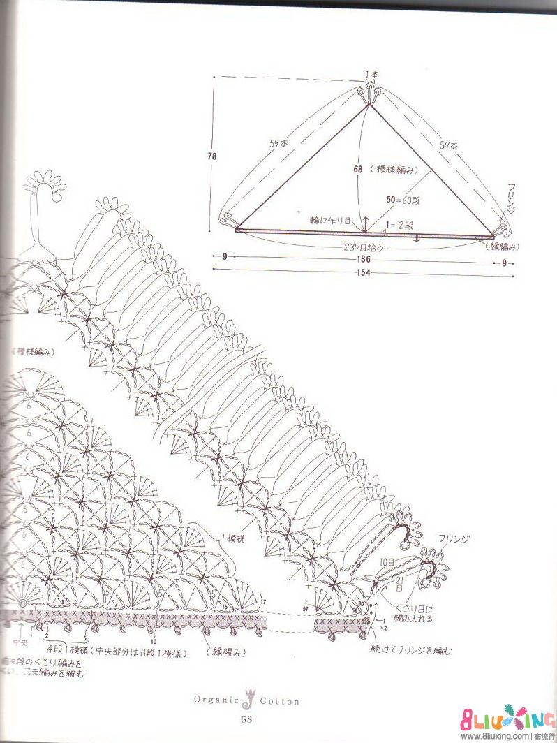 松叶元素三角形流苏披肩
