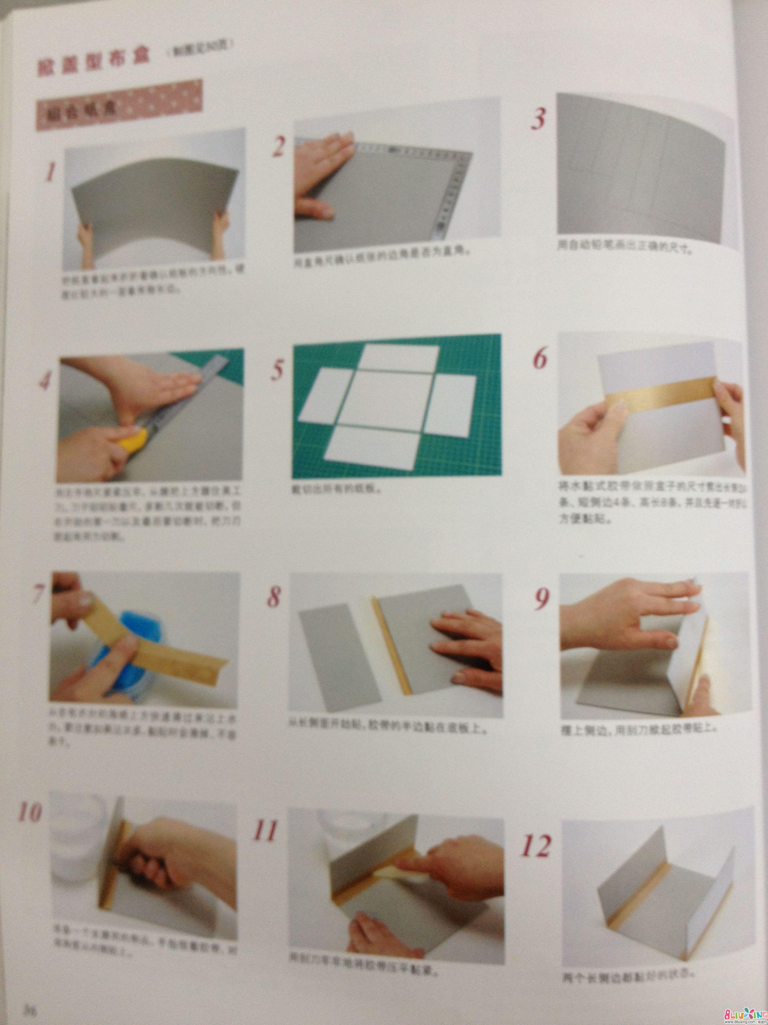 【布盒教程】法式手作布盒(一)