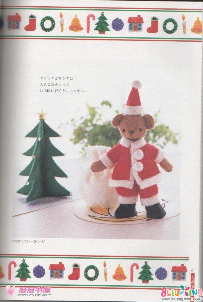 不织布 圣诞系列小饰品