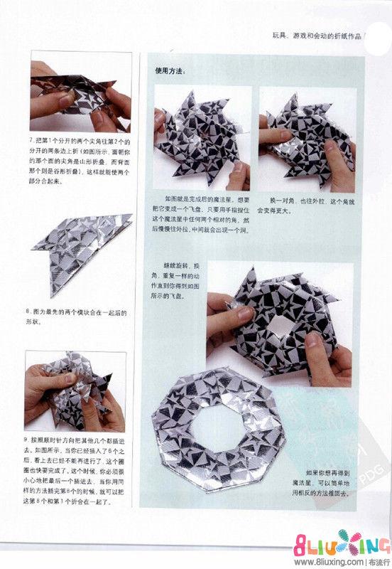 折纸教程之魔法星飞盘 布流行