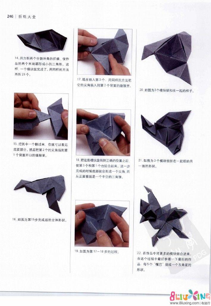 绣球折纸法图解步骤