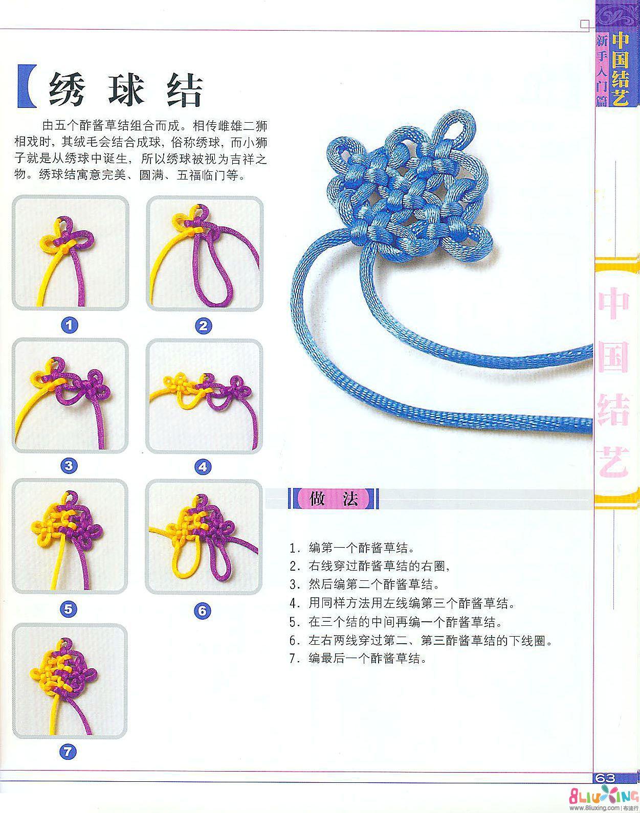 幼儿手工制作中国结编制方法都有哪些?