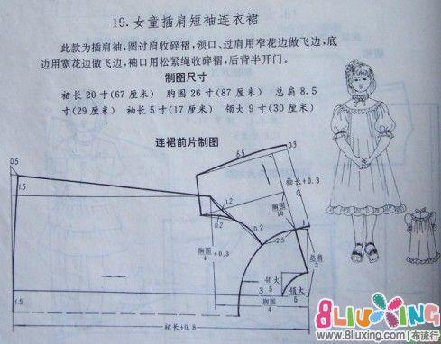 女童插肩短袖连衣裙剪裁图