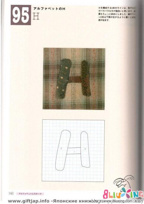 齐藤谣子拼布图谱-英文大写字母FGH-图纸下bim背景变图纸黑图片