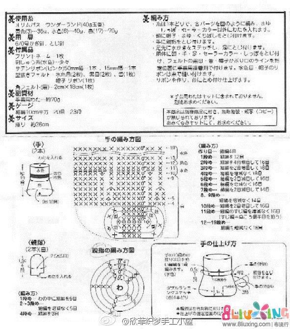 【钩针】图纸-唐老鸭玩偶-宝宝下载专区布流三星手机图纸图片