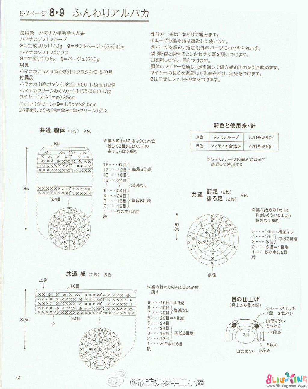 【别墅】图纸-羊驼-玩偶下载专区布流行100钩针中式图纸v别墅平方米图片