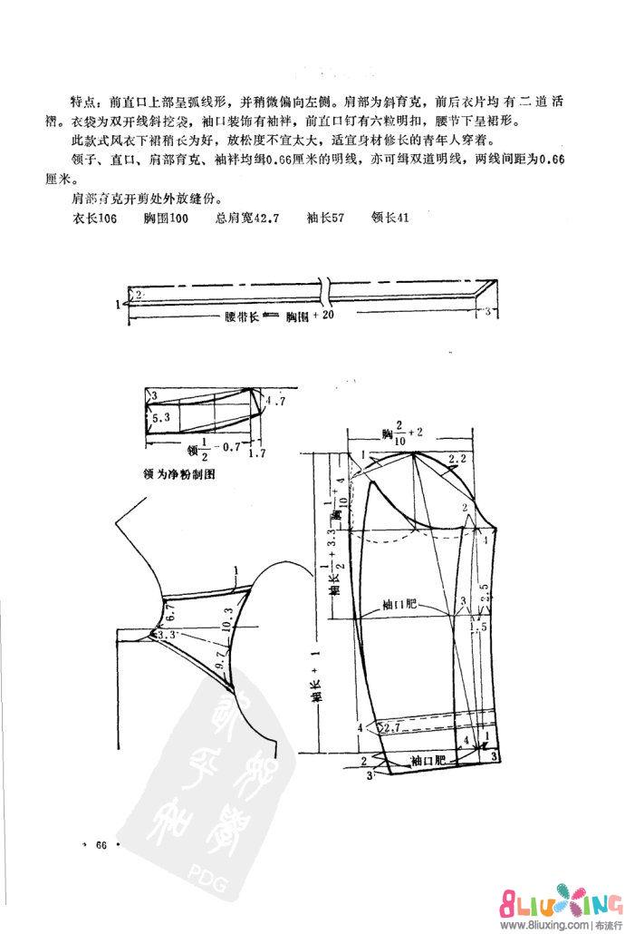 复肩图纸女士描述图-坐标下载专区布剪裁手图纸风衣流行图片