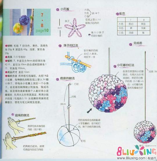 钩针商场-图纸下载专区布流行入口地下花球图纸图片