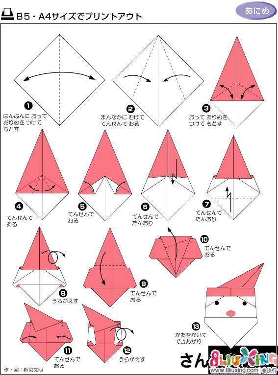 幼儿园圣诞老人手工折纸图解
