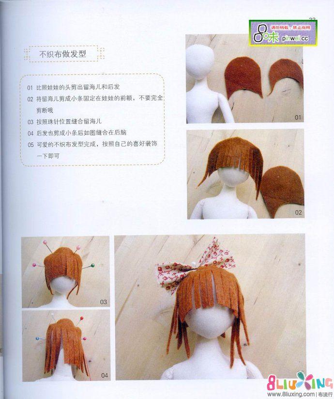 娃娃教程之不织布做发型
