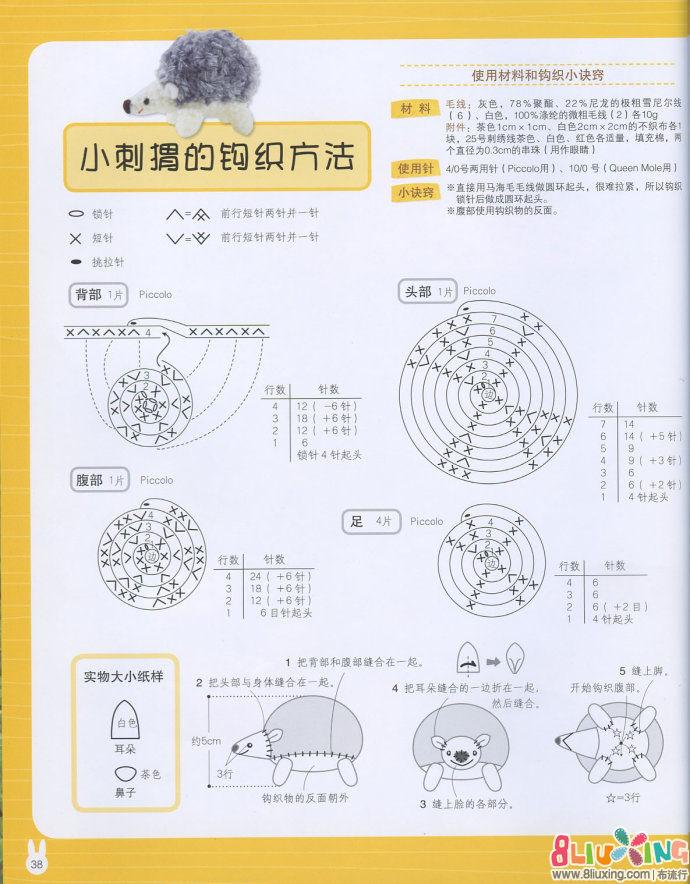 钩针小手工-八卦下载专区布流行图纸v钩针网在袋哪里刺猬图纸打图片