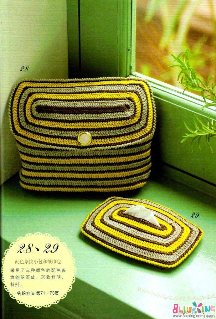 编织/编织 配色条纹小包和纸巾包