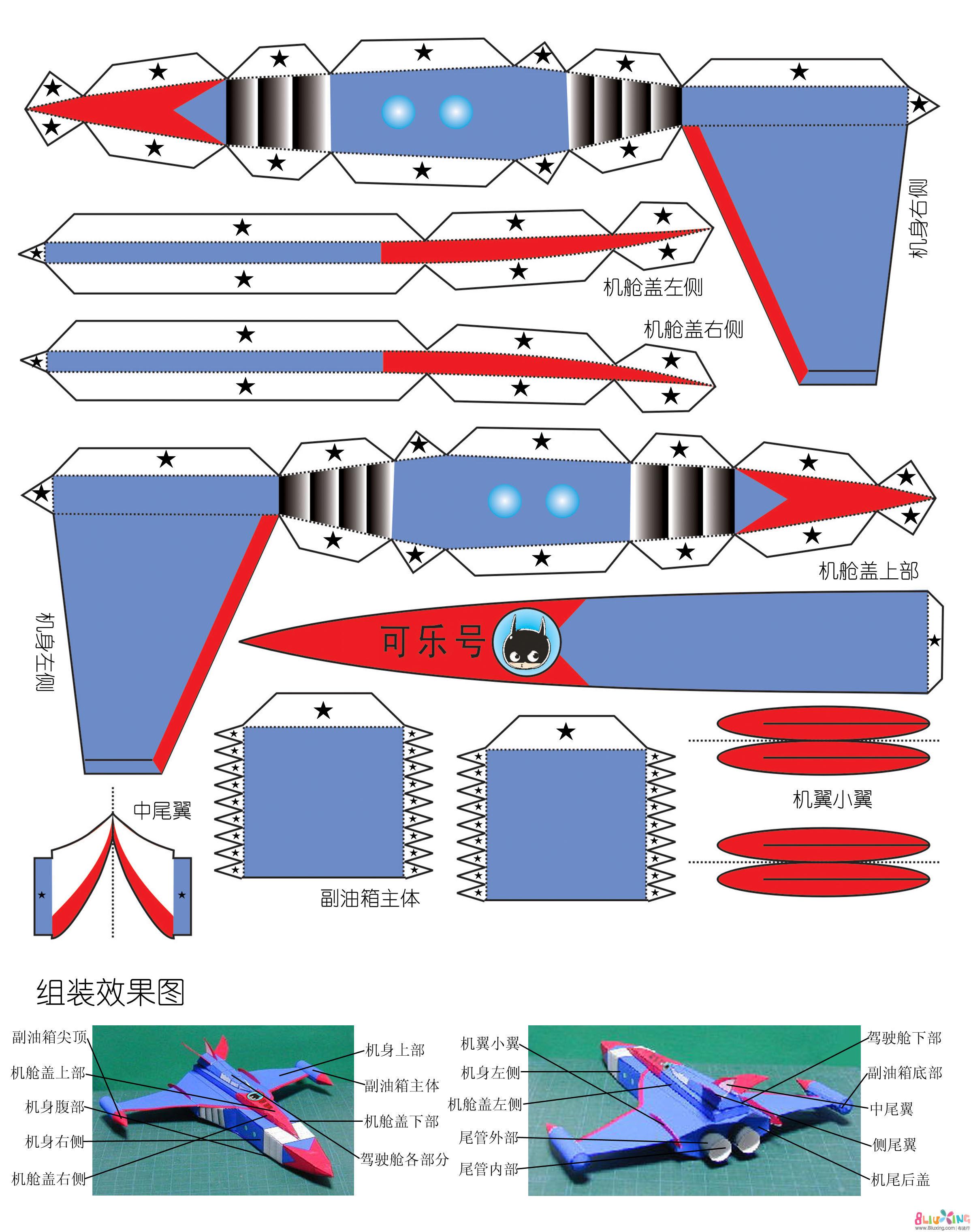 飞机纸模型图纸下载展示