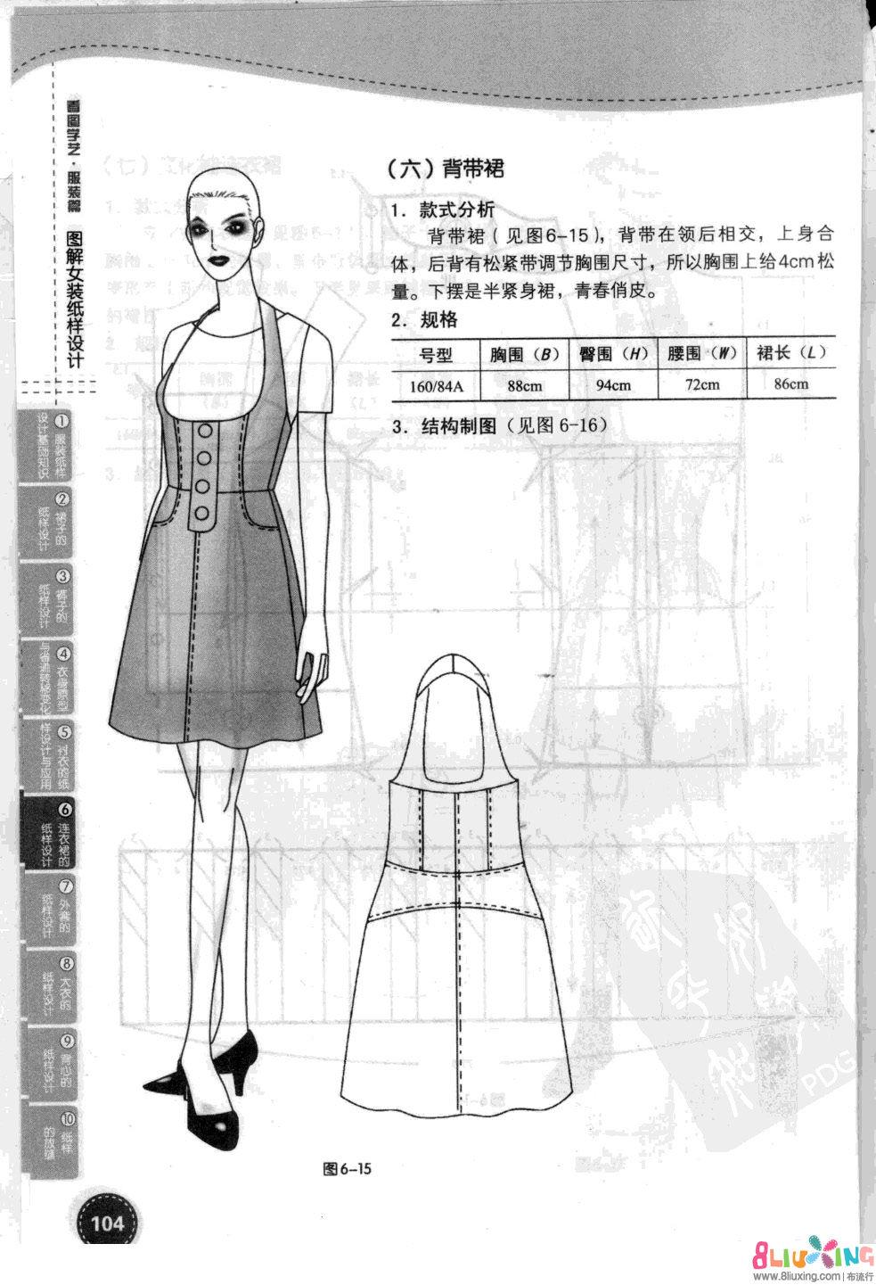 女士图纸裙流行图-线路下载专区布裁剪创维28372837ll2828rm3737l图纸背带图片