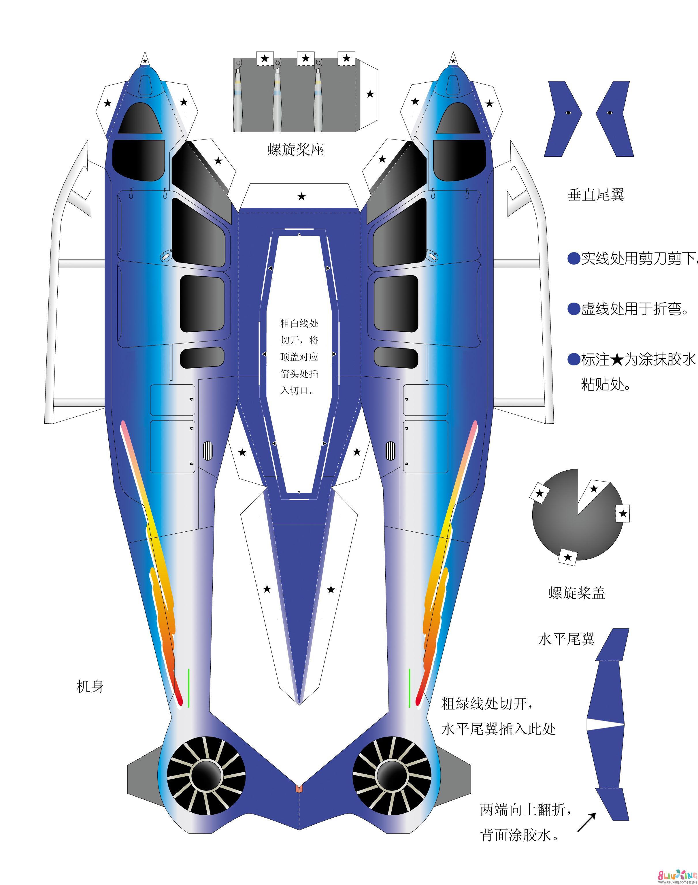 折直升飞机纸模型做法图片