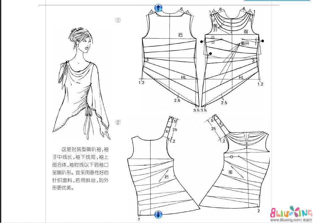 继续服装喇叭袖 - 图纸下载专区 布流行手工制图片