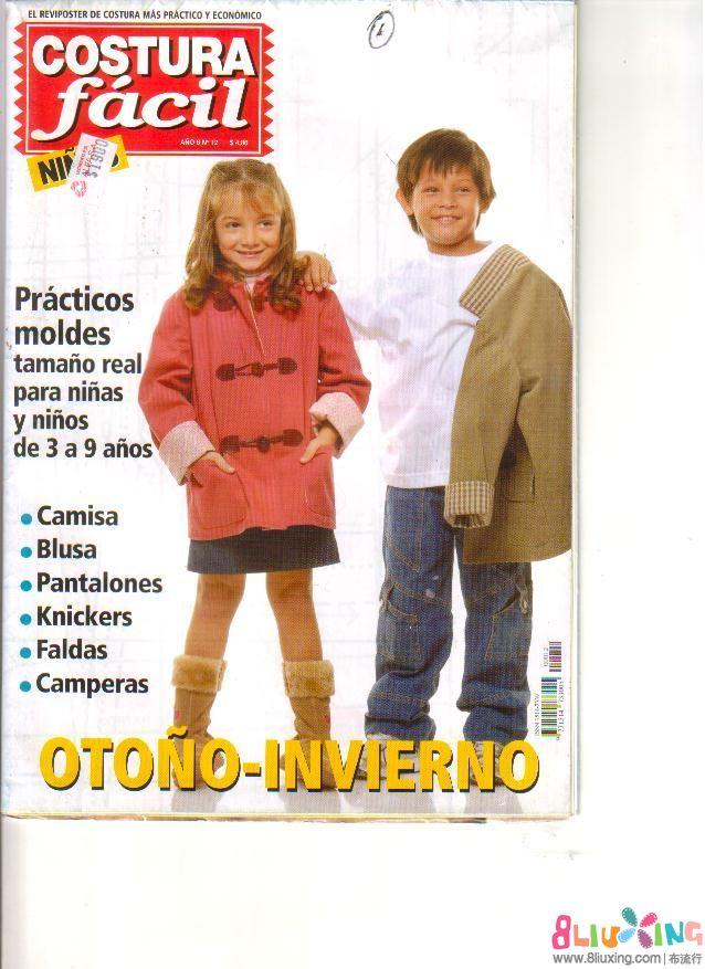 儿童服装裁剪 图纸下载专区 布流行