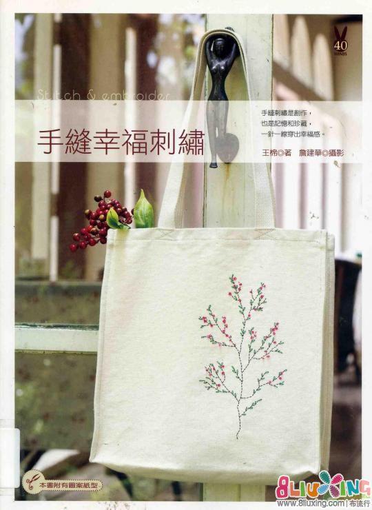 手缝幸福刺绣