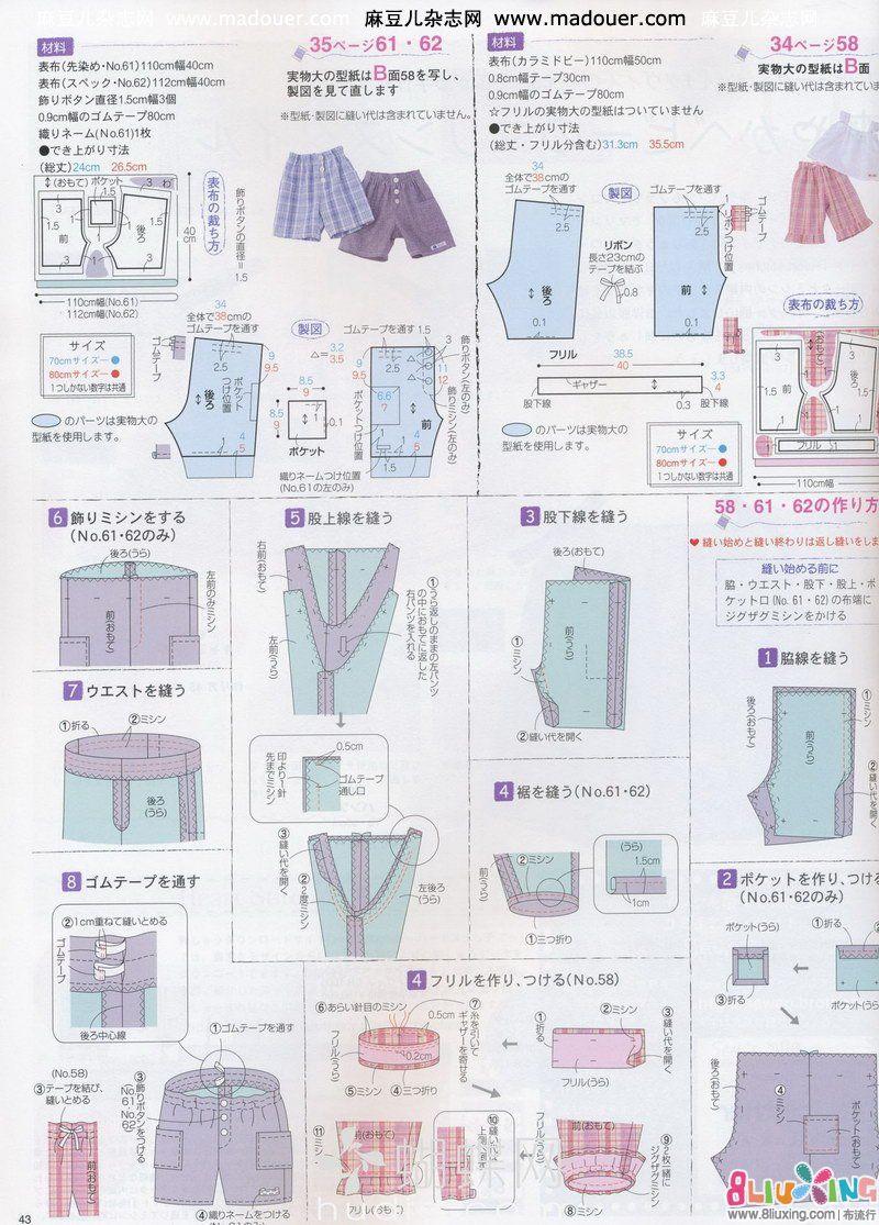 整书上传 儿童服装裁剪图