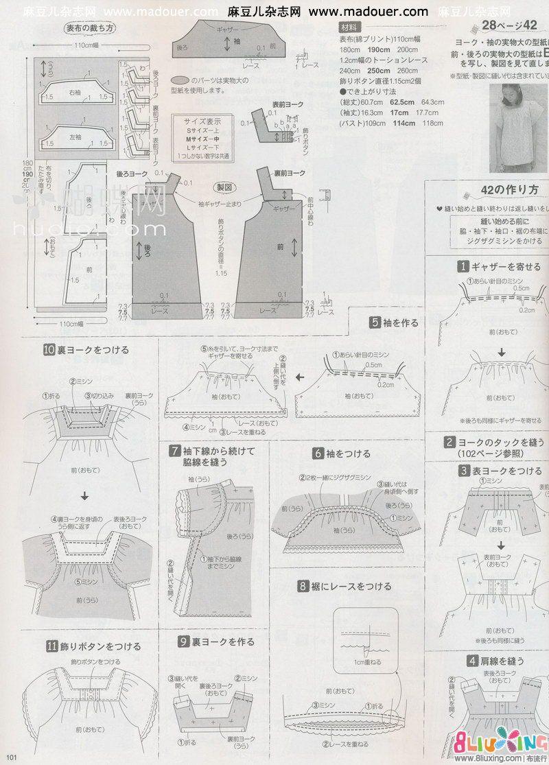 儿童服装裁剪图