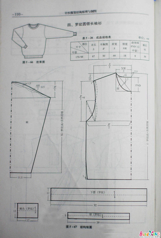 给图纸做件衣吧!老公男士圆领卫衣(制作过程图审核制度煤矿螺纹图片