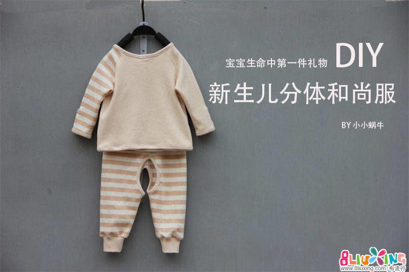 有机彩棉新生宝宝和尚服套装过程+图纸
