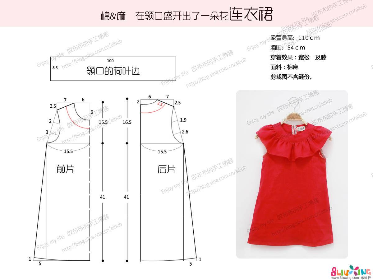 【哎布布】棉&麻 在领口盛开出了一朵花 附剪裁图 SHOW