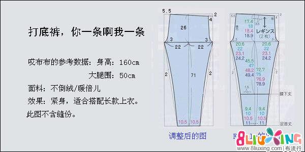 打底数字裤(含流行图)-纯色图纸布裁剪服装网手工图纸的打开没有标高图片