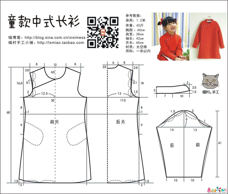 【刘小喵手工】喜庆的中式童款长衫(附图纸)